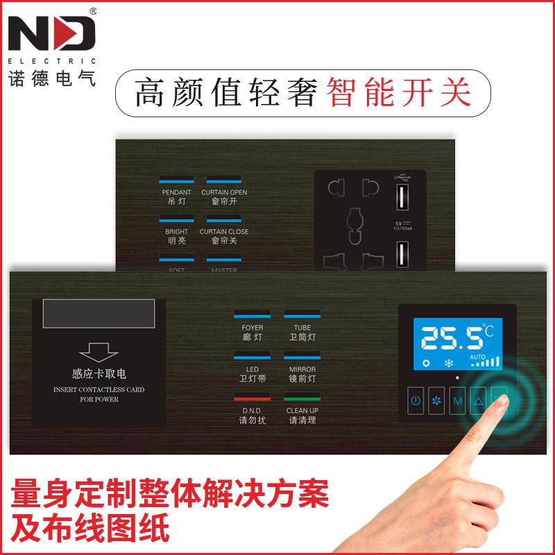 弱电485智慧酒店解决方案 智能化酒店解决方案 智能客控方案