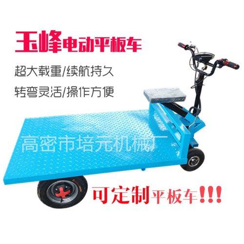 玉峰 工业电动平板车哪里有卖 小型手推电动平板车公司