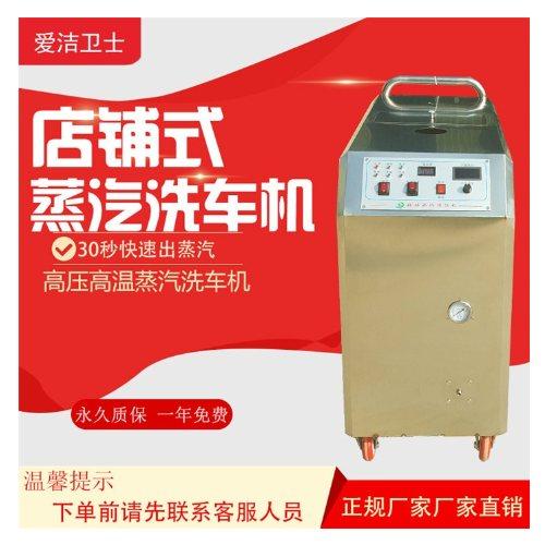 不锈钢蒸汽洗车设备厂家 双枪蒸汽洗车设备哪家好 爱洁卫士
