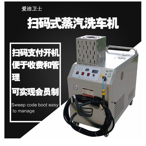 双枪蒸汽洗车设备价格 节能环保蒸汽洗车设备 爱洁卫士