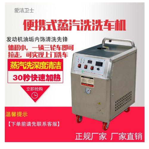 洗车机前景 洗车机优点 不锈钢洗车机生产厂家 爱洁卫士