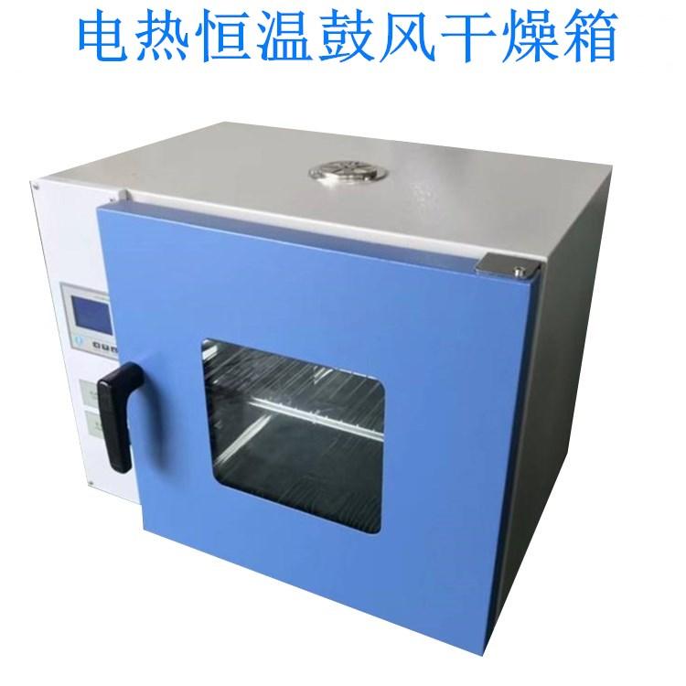 深圳电子元器件烘干箱DGG-9240A