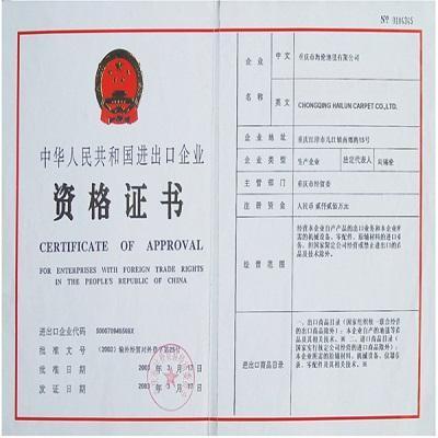 北京申请进出口权许可证需要满足什么条件 一对一服务