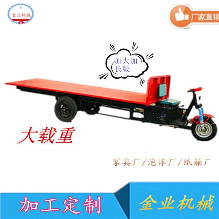 1吨电动平板车 金业机械 1吨电动平板车加工定制