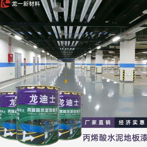 深圳丙烯酸水泥地板漆供应商 丙烯酸水泥地板漆订购 由龙建材