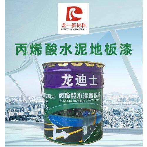 东莞水泥地板漆供应商 深圳水泥地板漆公司 由龙建材