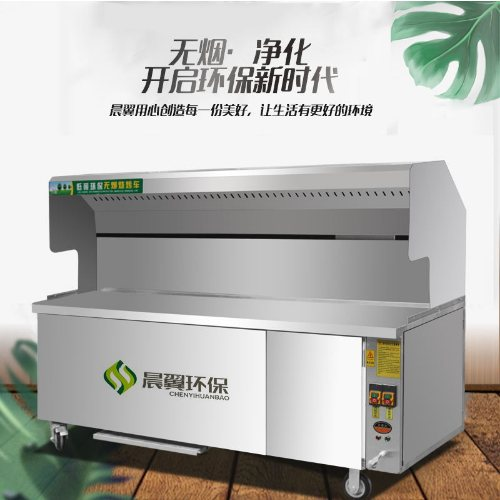 烤制机订制 晨翼 碳烤无烟烤制机订做 碳烤烤制机定制