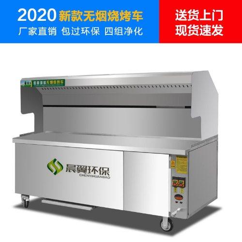 无烟净化器烤制机品牌 晨翼 无烟净化器烤制机订制 烤制机品牌