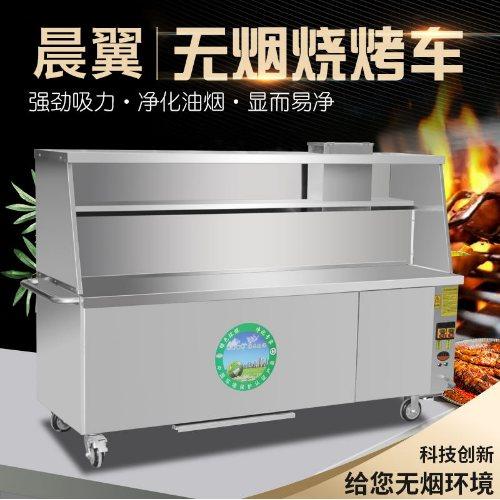 碳烤无烟电烧烤炉订做 晨翼 环保无烟电烧烤炉订制