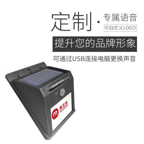 太阳能语音播报器 店铺迎宾语音播报器零售 WT/唯创知音