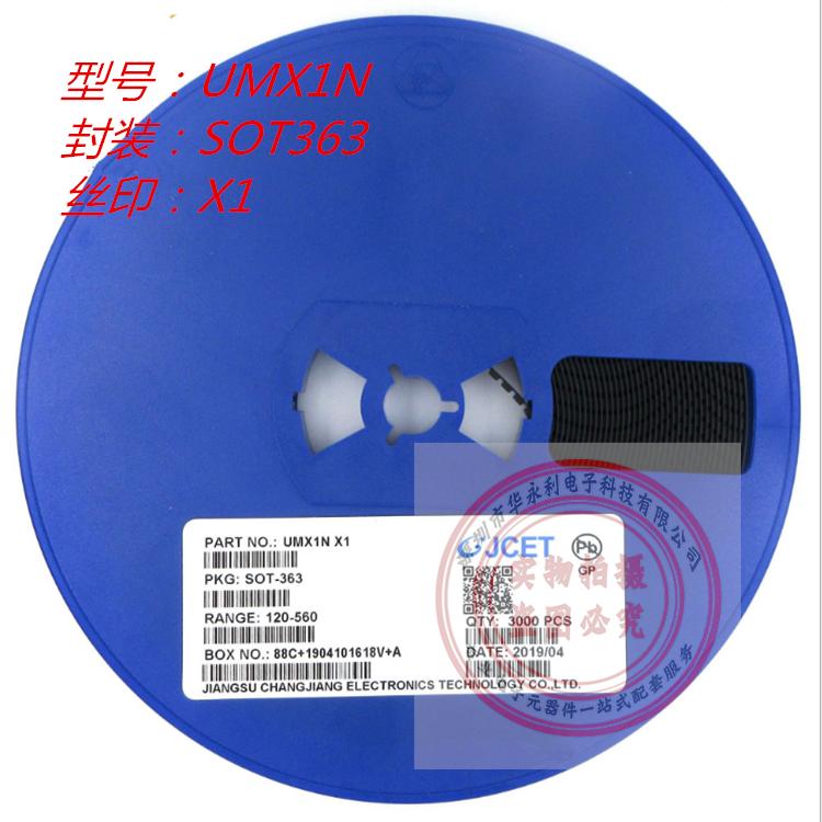 贴片三极管UMX1N SOT363 丝印X1 150MA 50V
