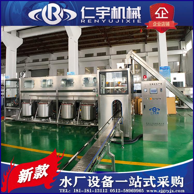 桶装山泉水生产设备 大桶山泉水全自动全套流水线设备 自动灌装机