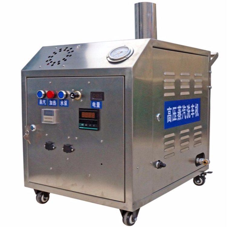 苏州蒸汽洗车机蒸汽洗车机价格
