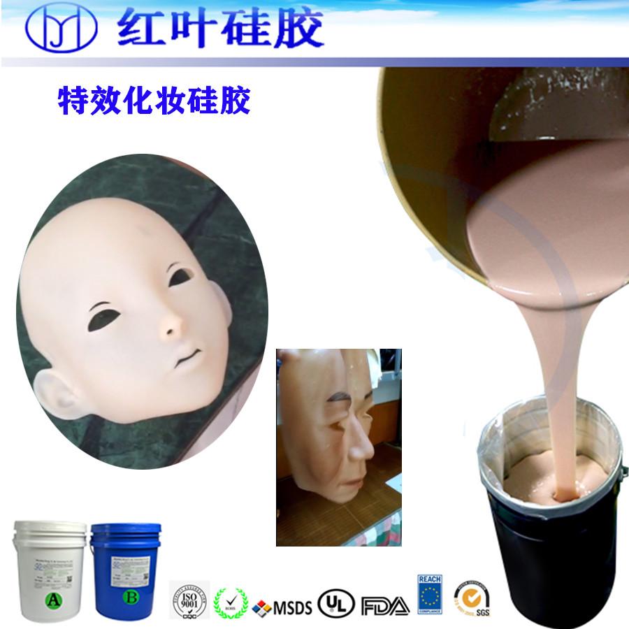 影视化妆硅胶 面具脸谱硅胶