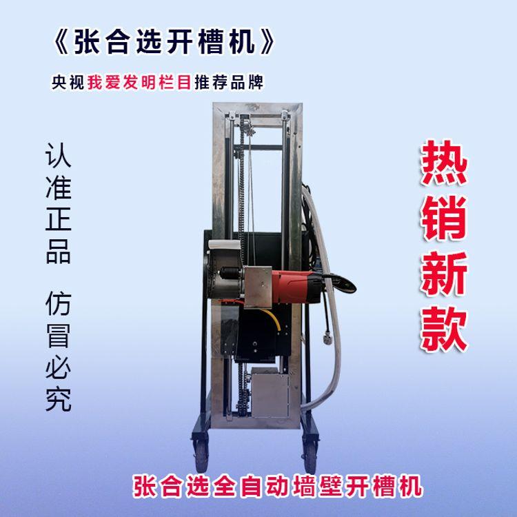 墙壁开槽机价格 多功能墙壁开槽机价格 张合选 升降式墙壁开槽机