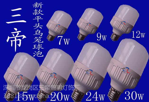 新款鸟笼球泡灯系列平头鸟笼高光效sd-15w三帝牌