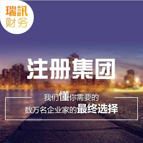 瑞讯财务 专业代办公司注册