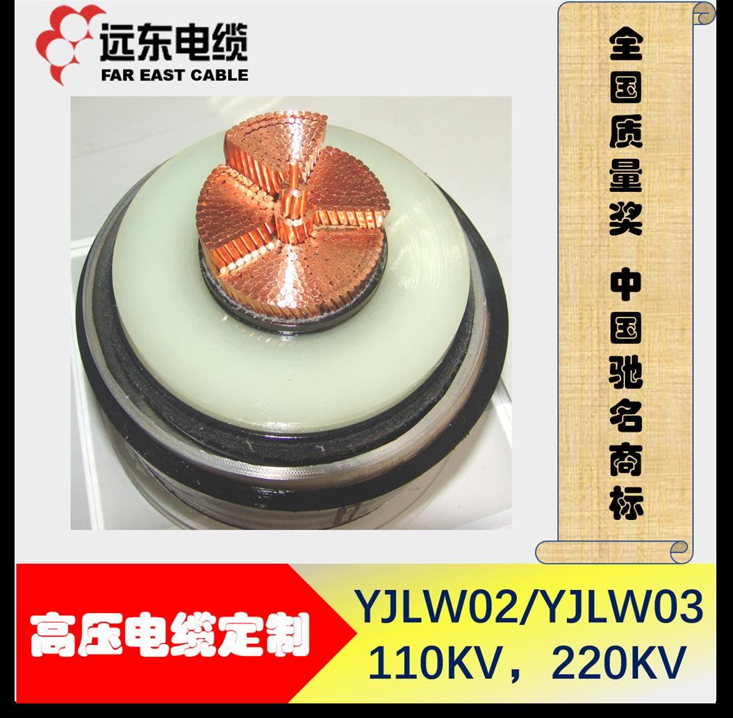 安徽超高压电缆厂家 YJLW03  YJLW02 热卖品牌 口碑保证