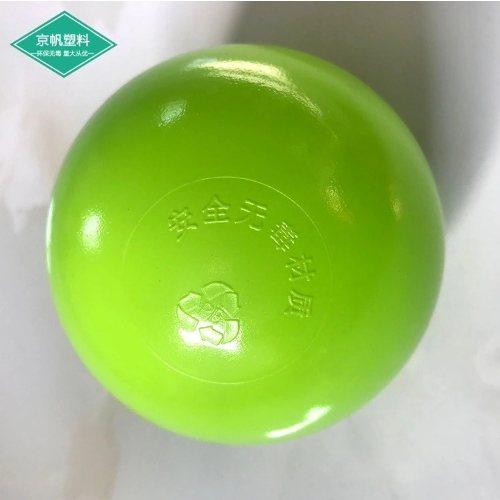 优质海洋球8cm货源充足 海洋球8cm货源充足 京帆