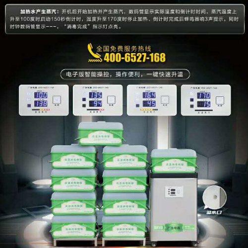 健康餐具消毒盒 健康餐具消毒盒定做 广浩电器