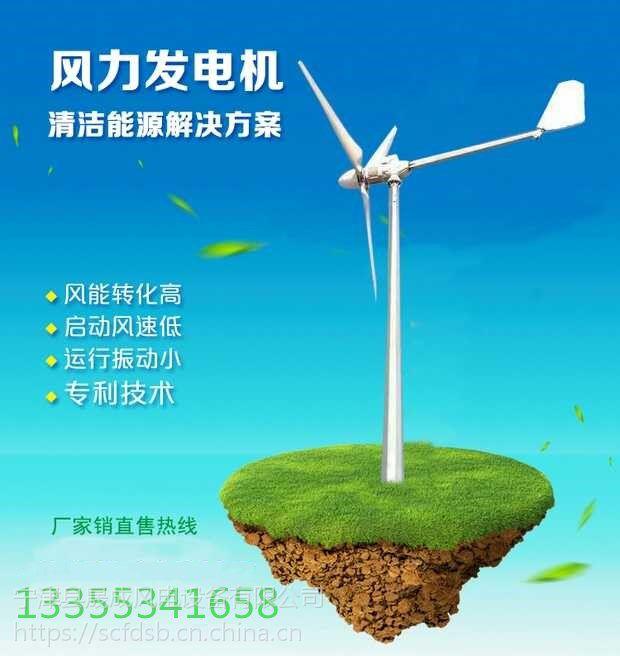 长期直销风力发电机风力发电机晟成厂家