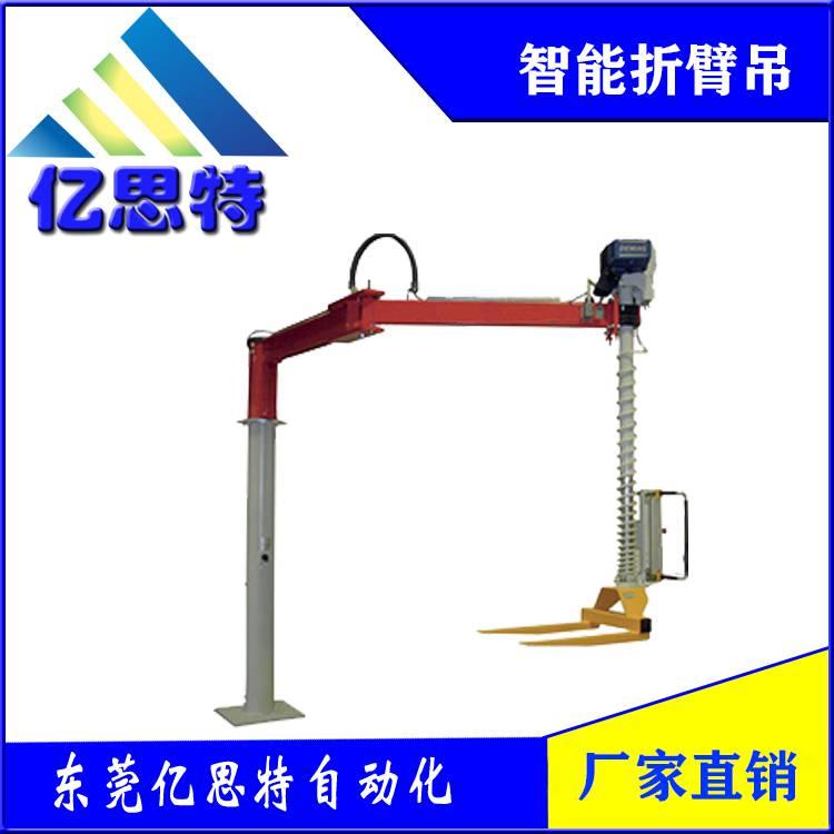 东莞亿思特叉车型夹具智能折臂吊工业机械手折臂吊小型折臂吊