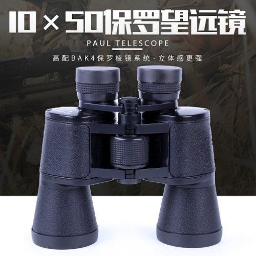 防水保罗望远镜10x50报价 昆光 保罗望远镜10x50选购