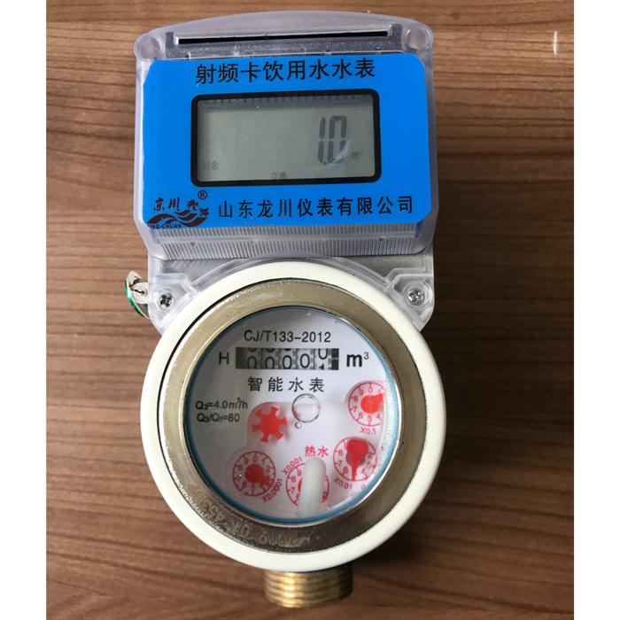 优质IC卡智能水表定制 优质IC卡智能水表销售 龙川