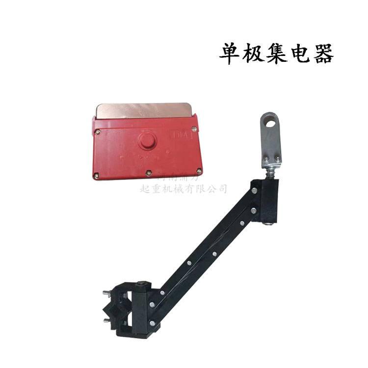 行车滑线集电器200/500A单极集电器
