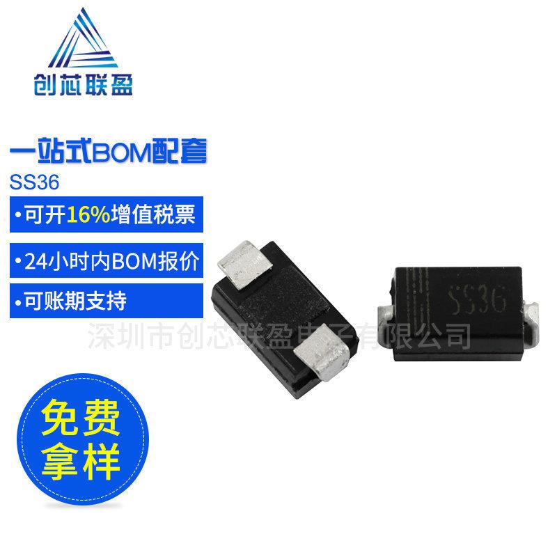 电子元器件二极 SS36肖特基二极管