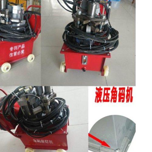 高速液压装订机便携式液压角码装订机