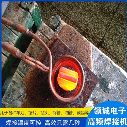 铣刀高频钎焊机规格 截齿高频钎焊机定制 领诚电子