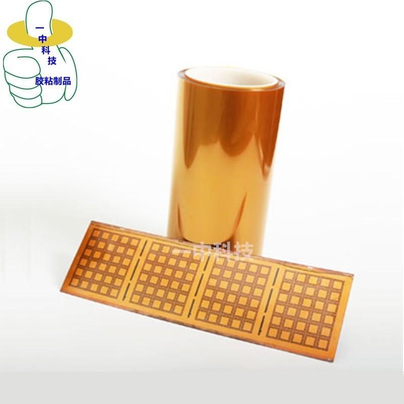 芯片封装高温胶带 IC封装高温保护胶带 芯片塑模保护
