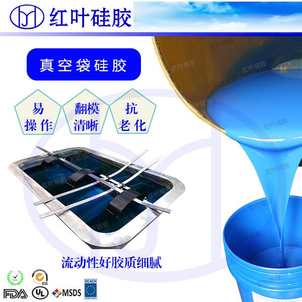 真空袋液体硅胶材料 耐树脂烧模高温硅胶