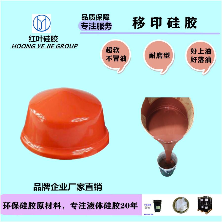 塑料五金制品移印硅胶哪家质量好 移印胶