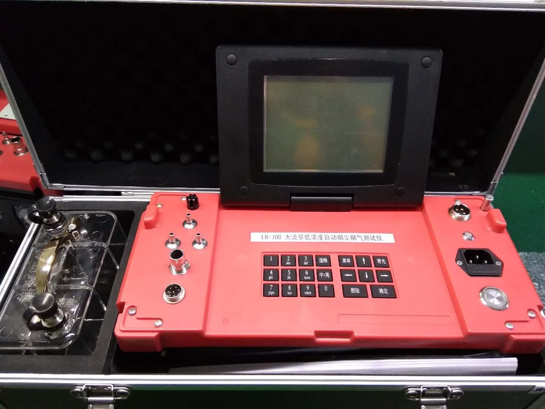 LB-70C型低浓度自动烟尘烟气测试仪厂家