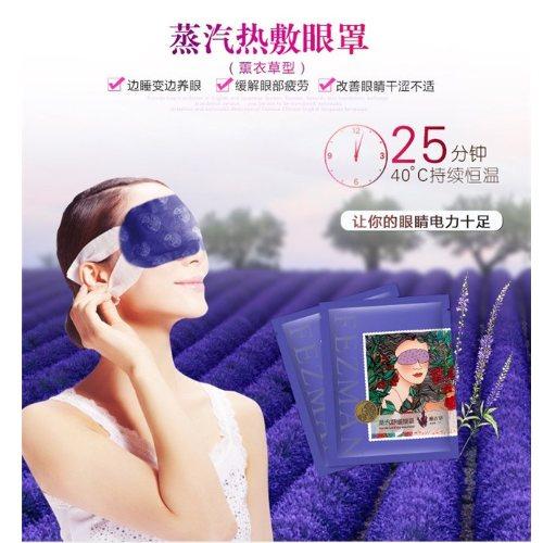 热敷蒸汽眼罩oem 品六蒸汽眼罩加工