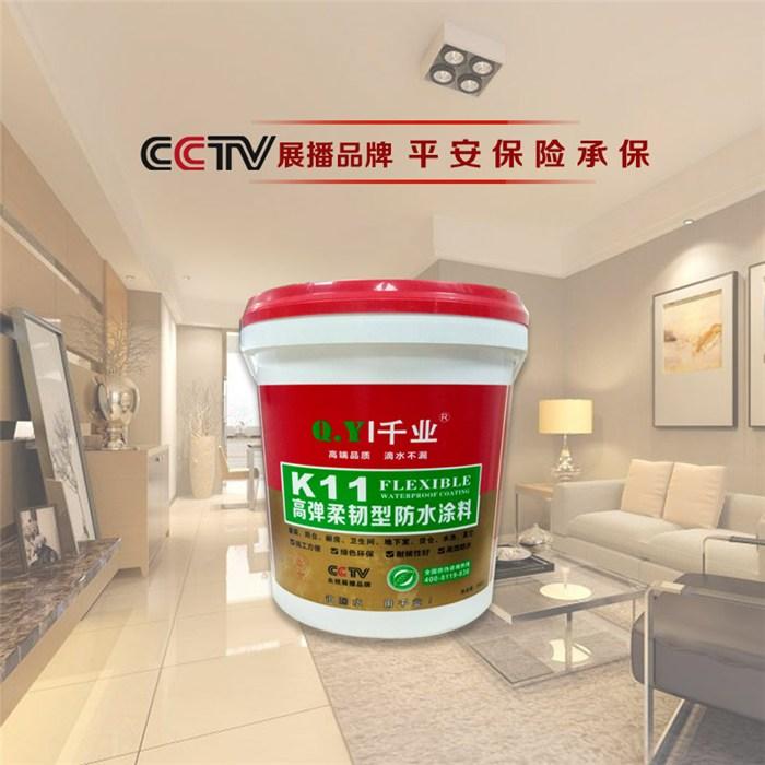 优质k11柔性防水涂料 千业 专业k11柔性防水涂料工程