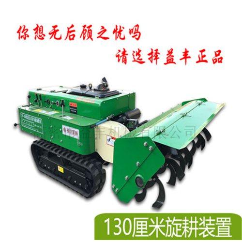 益丰 遥控旋耕机安装 旋耕机去哪买 多功能旋耕机哪家好