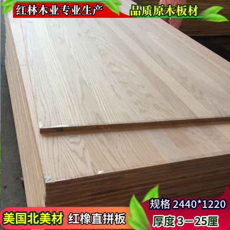 厂家直销北美进口白橡木直拼板 红橡原木指接板 家具板材免漆板定制