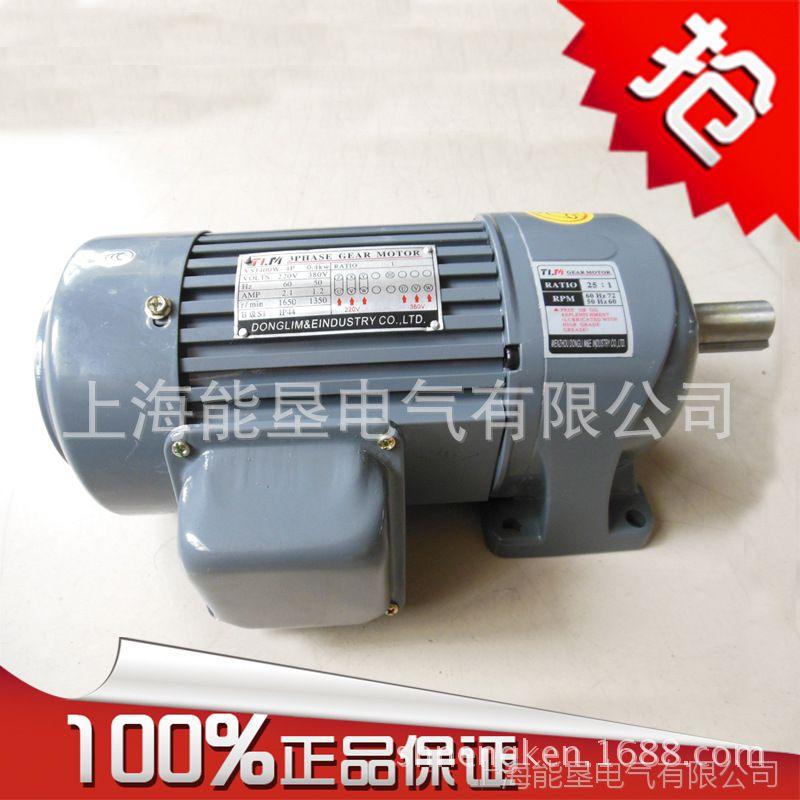 特价销售PL18-100-10C100W卧式单相齿轮减速马达上海能垦卧式减速马达
