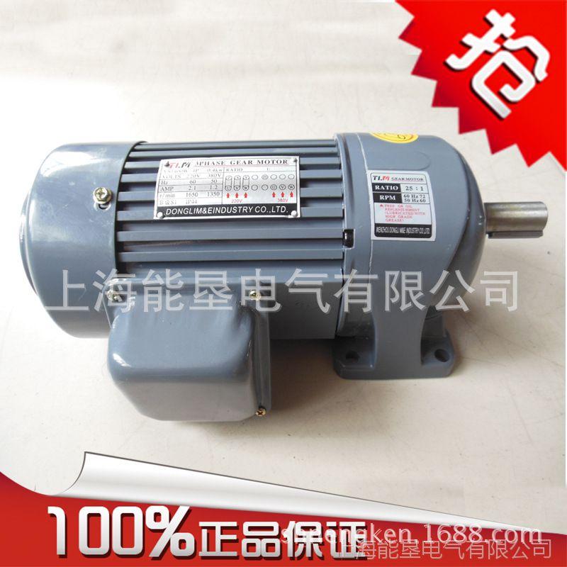 长期供应PL18-100-35S3100W卧式三相齿轮减速马达上海能垦齿轮减速马达