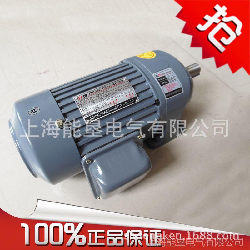 厂家直销PL18-100-15S3100W卧式三相齿轮减速马达上海能垦卧式减速马达