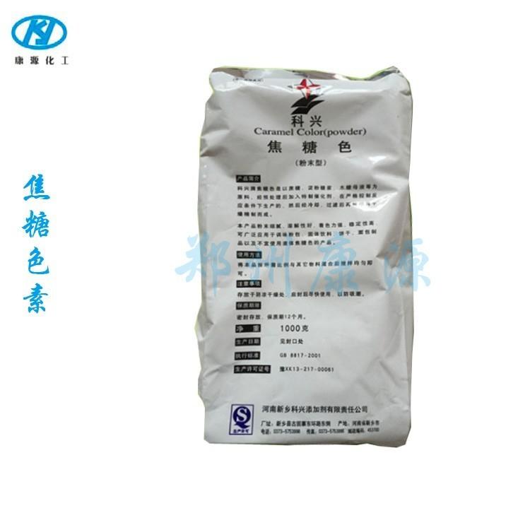供应 焦糖色 焦糖色 粉末型 食品着色剂 焦糖色素粉