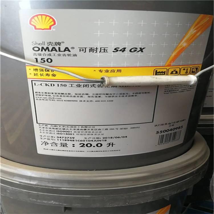 批发新疆青岛壳牌可耐压ShellOmalaS4GX220150320460合成齿轮油