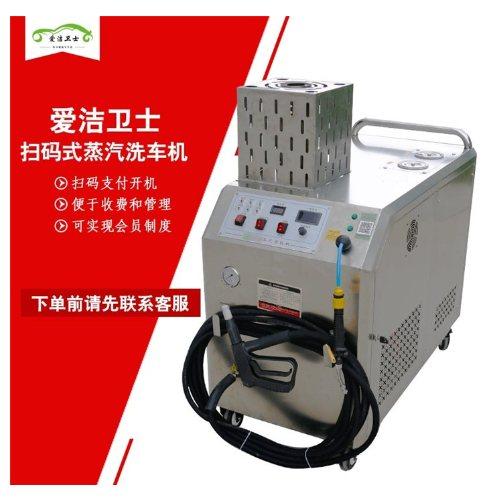 广西无水蒸汽洗车机设备销售
