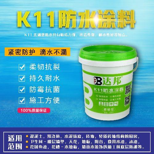 雨虹K11复合防水涂料施工视频 上海K11复合防水涂料施工视频 达邦
