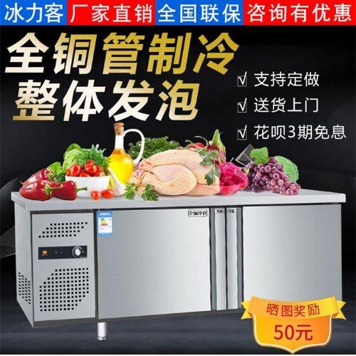 四门冰柜定制 冰力客 酒店专用四门冰柜尺寸 饭店专用四门冰柜