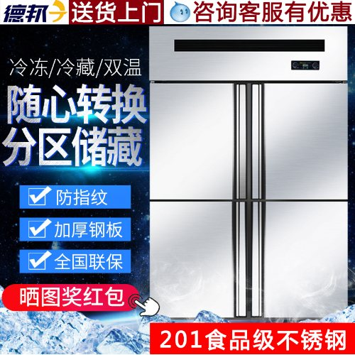 冰力客 饭店专用四六门保鲜柜 商用四六门保鲜柜定制