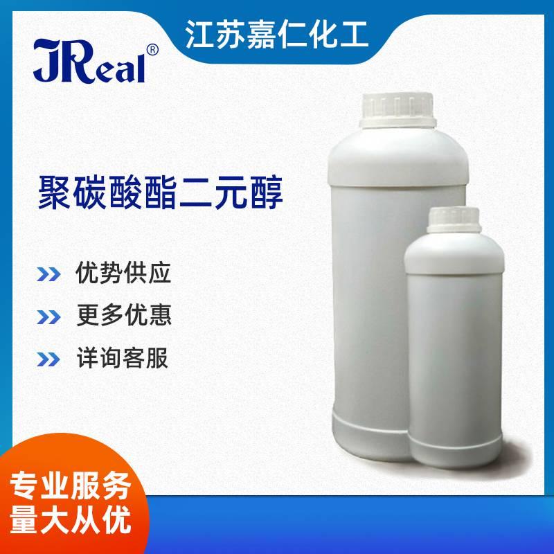 聚碳酸酯二元醇聚碳酸酯二醇PCDL聚碳酸酯多元醇